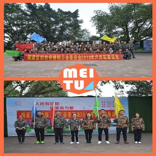 铜梁区妇幼保健院工会委员会三期