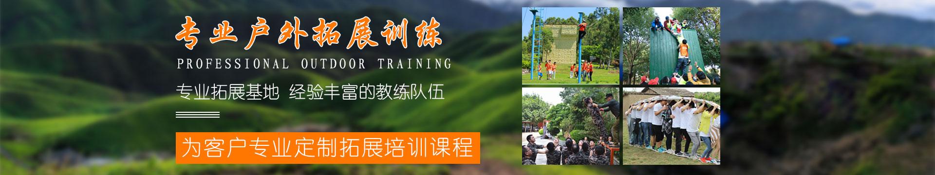 重庆户外拓展训练公司